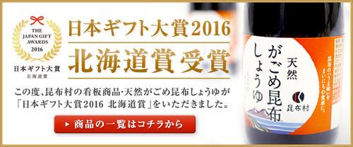 banner_giftaward2016_top.jpg