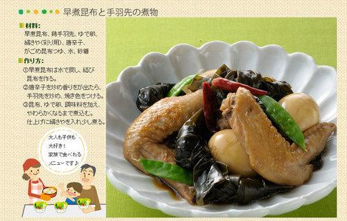hayani_recipe04.jpg