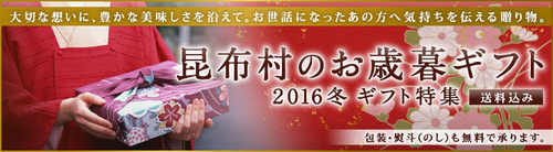 2016w_gift_banner_720.jpg
